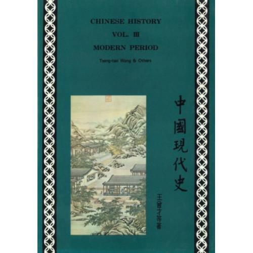 中國現代史Chinese History,Vol. III: Modern Period