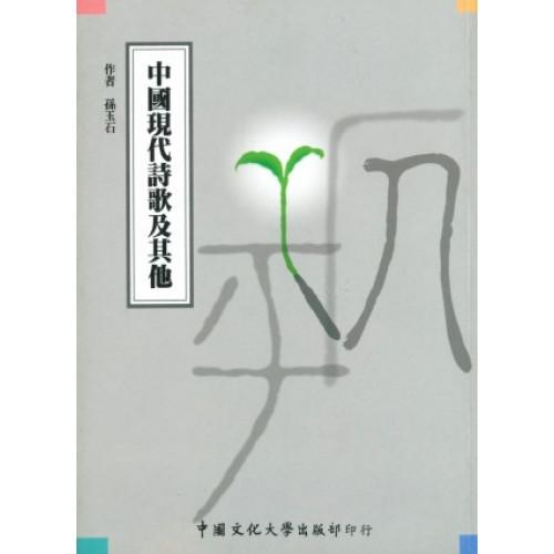 中國現代詩歌及其他