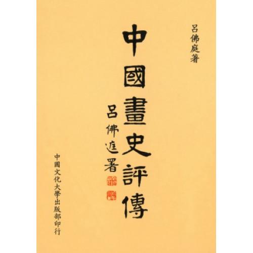 中國畫史評傳