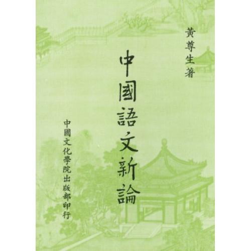 中國語文新論(精)