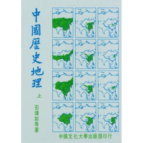 中國歷史地理(2冊)(新一版)(平)