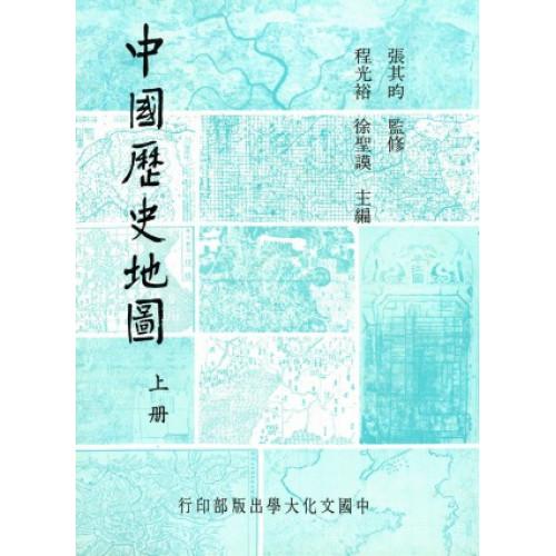 中國歷史地圖(上)(平)
