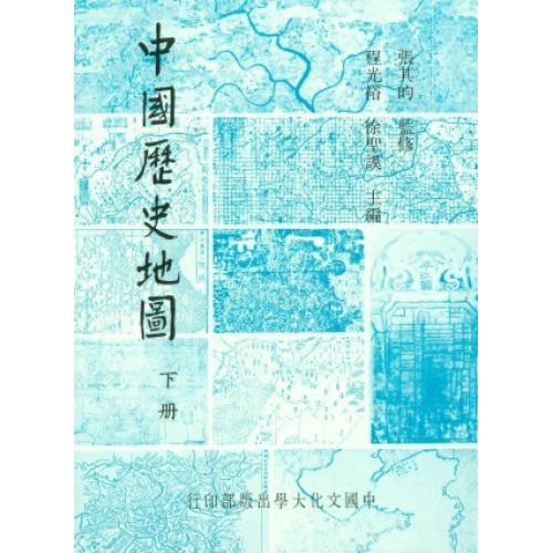 中國歷史地圖(下)