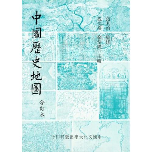 中國歷史地圖(合訂本)