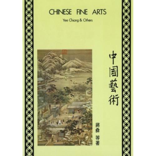 中國藝術Chinese Fine Arts