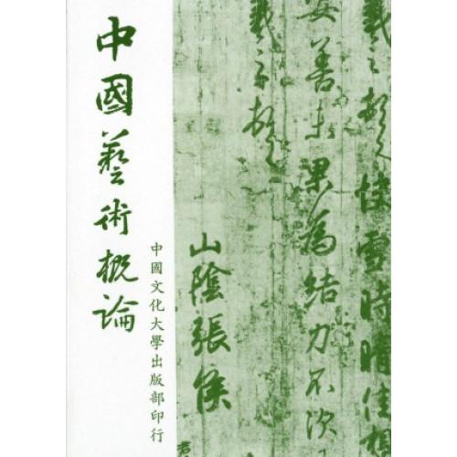 中國藝術概論