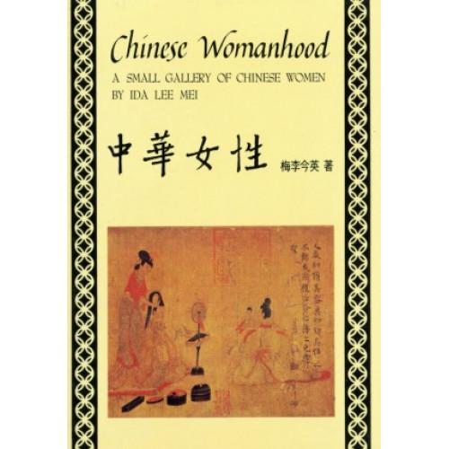 中華女性Chinese Womanhood