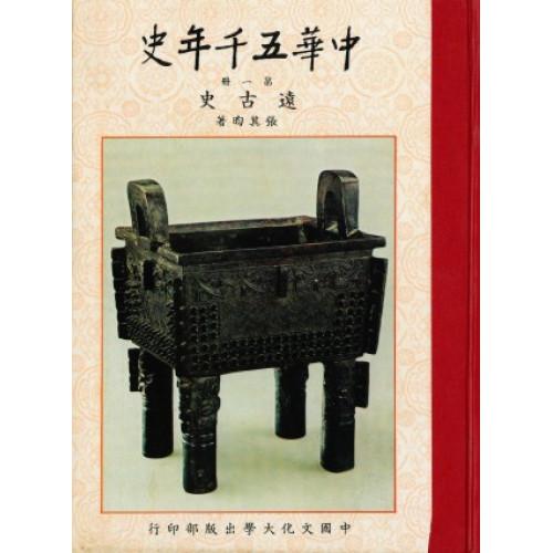 中華五千年史(一)遠古史(七版)
