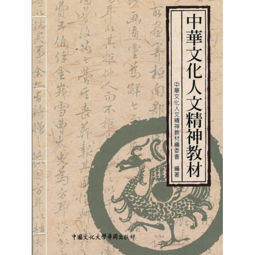中華文化人文精神教材