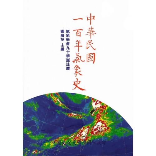 中華民國一百年氣象史