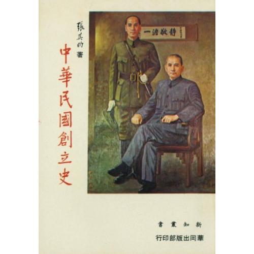中華民國創立史
