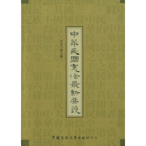 中華民國憲法最新要義