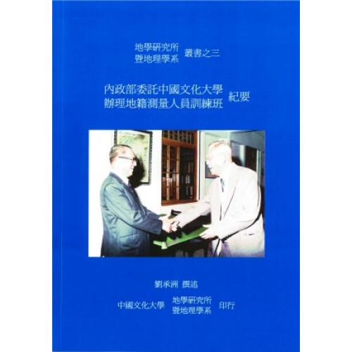內政部委託中國文化大學辦理地籍測量人員訓練班紀要