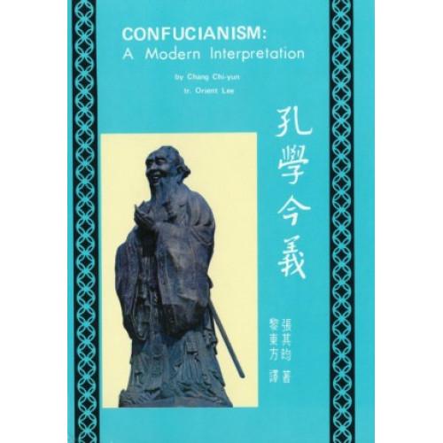 孔學今義(英文本)(再版)Confucianism: A Modern Interpretation