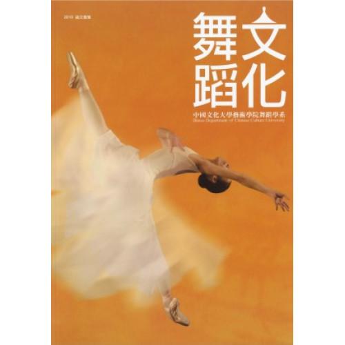 文化舞蹈(2010論文彙集)