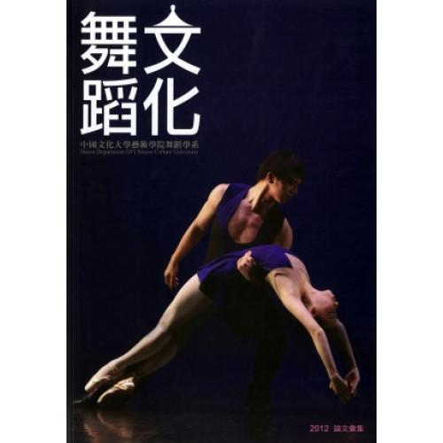 文化舞蹈(2012論文彙集)