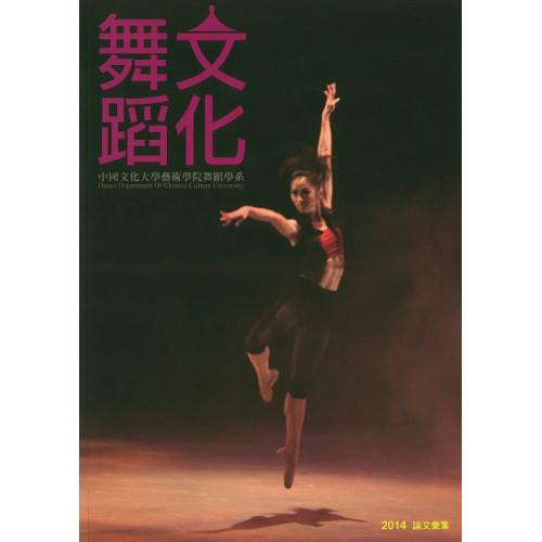 文化舞蹈(2014論文彙集)