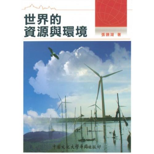 世界的資源與環境(三版)