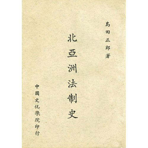 北亞洲法制史