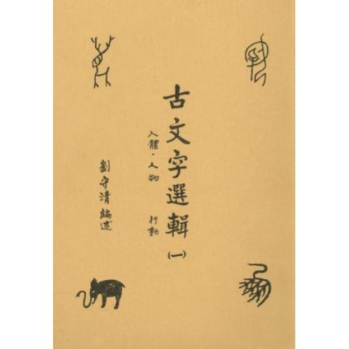 古文字選輯(一)