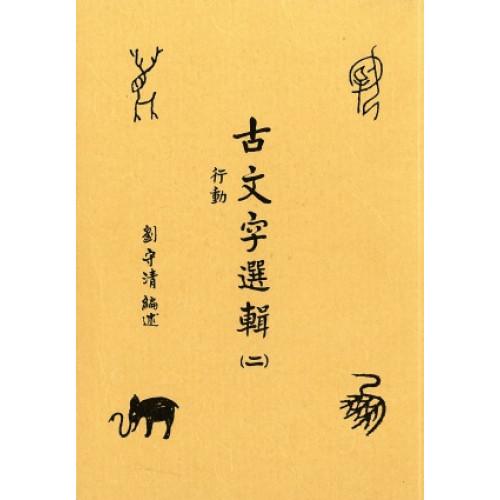 古文字選輯(二)