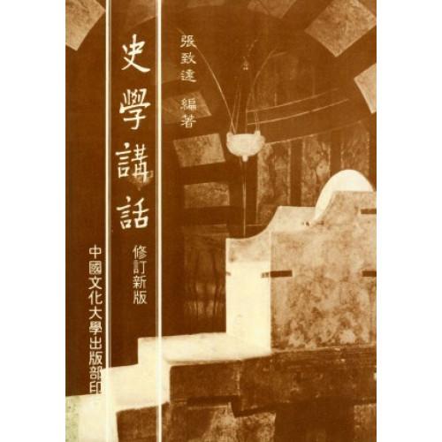 史學講話(修訂版)(平)