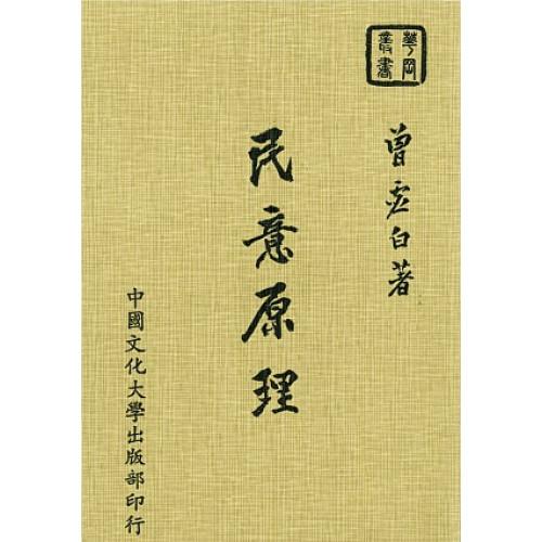 民意原理(四版)