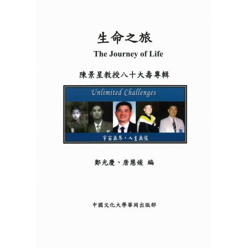 生命之旅-陳景星教授八十大壽專輯