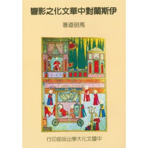 伊斯蘭對中華文化之影響(精)