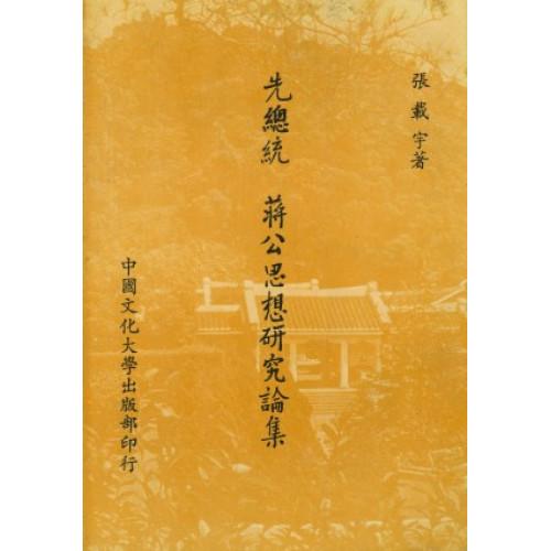先總統蔣公思想研究論集(平)