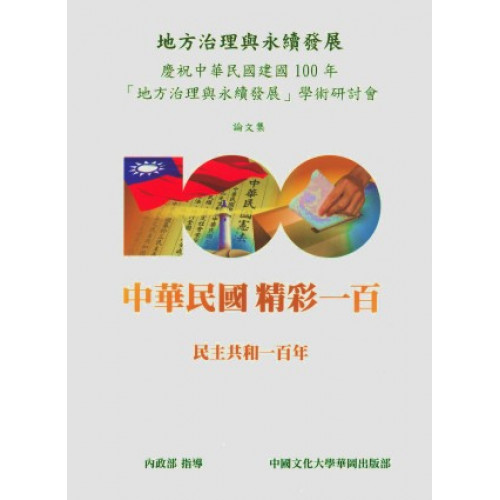 地方治理與永續發展:慶祝中華民國建國100年「地方治理與永續發展」學術研討會論文集