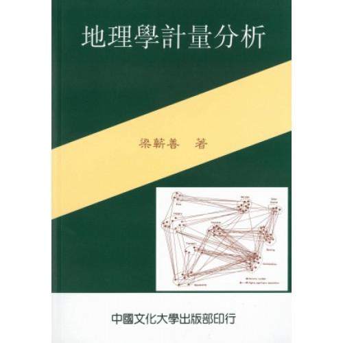地理學計量分析(二版四刷)