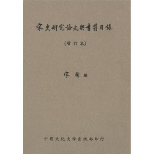 宋史研究論文與書籍目錄(增訂本)(精)