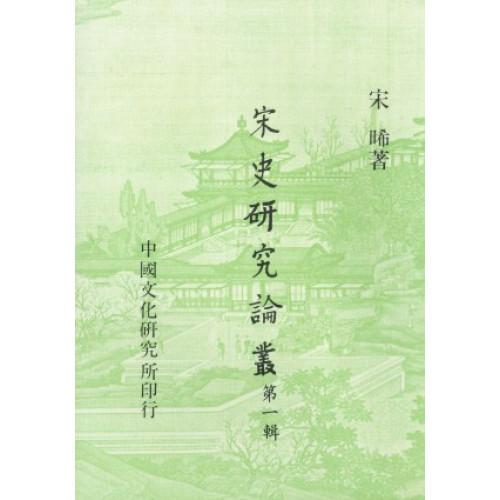 宋史研究論叢(一)(平)