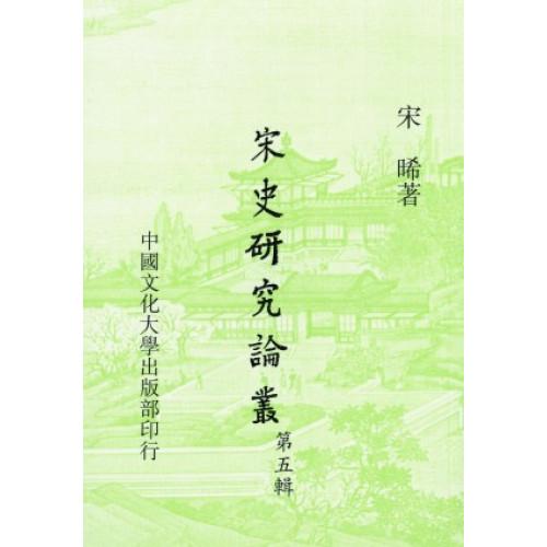 宋史研究論叢(五)(平)