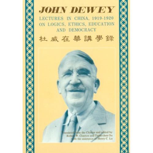 杜威在華講學錄John Dewey Lectures in China