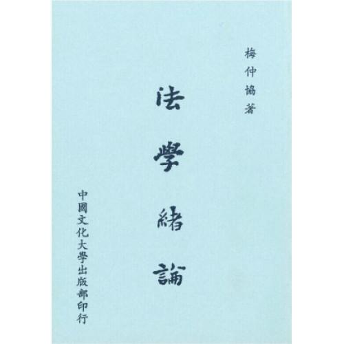 法學緒論(新二版二刷)