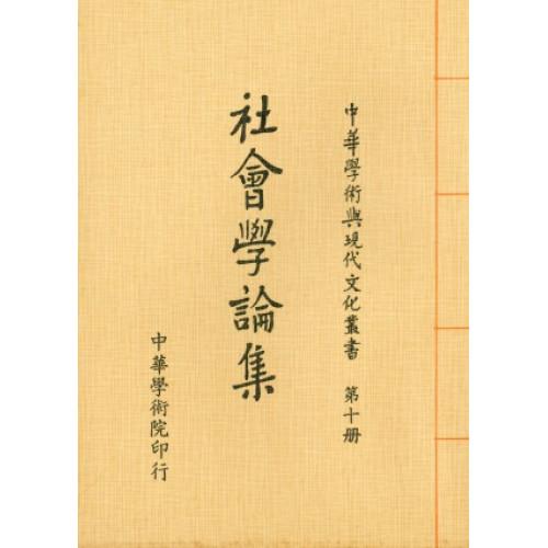 社會學論集(二版)