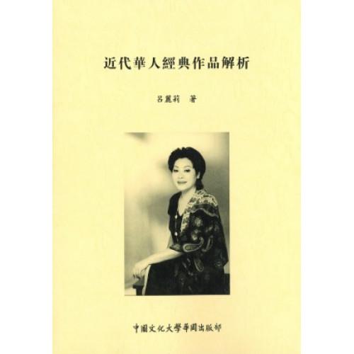 近代華人經典作品解析