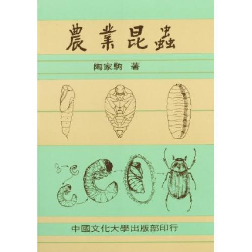 農業昆蟲(平)