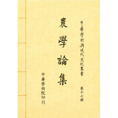 農學論集(二版)