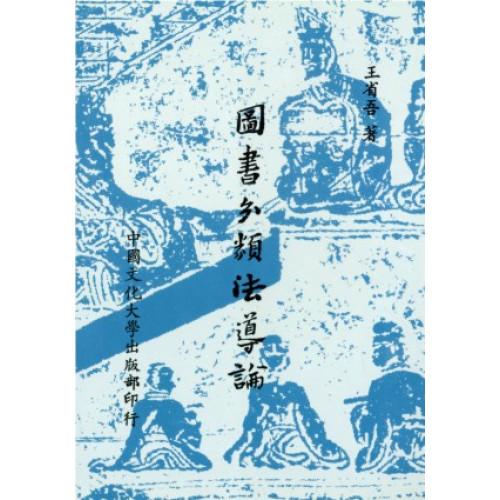 圖書分類法導論(新三版)(精)