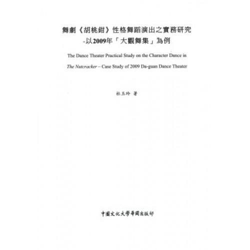舞劇(胡桃鉗)性格舞蹈演出之實務研究-以2009年「大觀舞集」為例