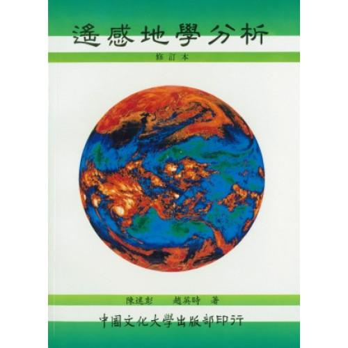 遙感地學分析