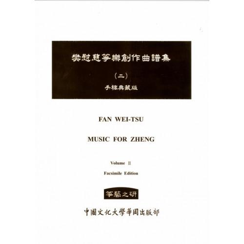 樊慰慈箏樂創作曲譜集(二)
