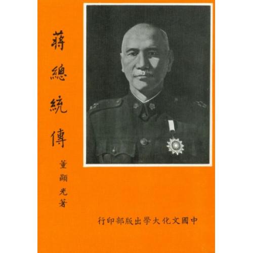 蔣總統傳(二版)