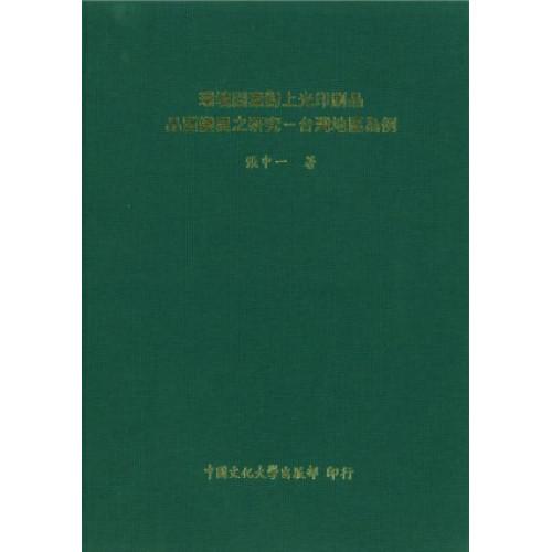 環境因素對上光印刷品品質變異之研究-台灣地區為例