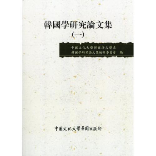 韓國學研究論文集(一)