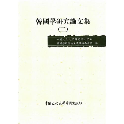 韓國學研究論文集(二)