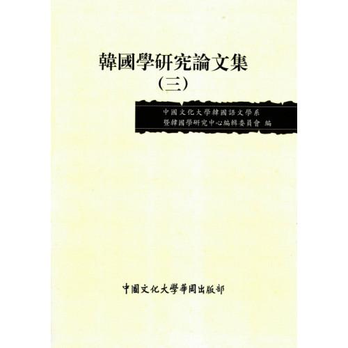 韓國學研究論文集(三)